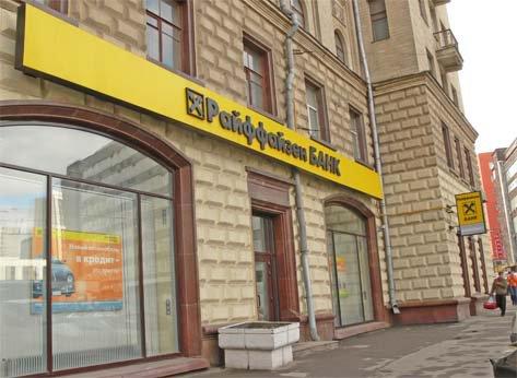 закат встречаю райффайзенбанк кредиты омск филиалы заказать билет автобус